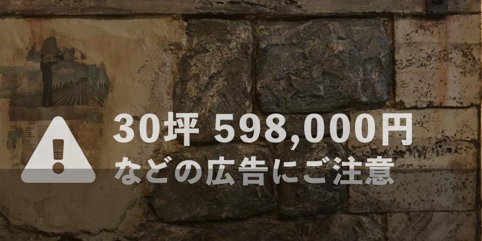 30坪 598,000円などの広告にご注意